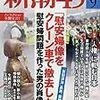 「福岡女子大訴訟で原告男性が訴え取り下げていた件」が雑誌記事なっていた