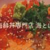 上野マルイで海鮮茶漬けを楽しめる『海とぼんた』