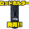 【O.S.P】オカッパリやウェーディングに便利なアイテム「ロッドホルダー」発売!