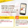 限定150名にこれから毎月10万円をお金の配達員が無料でお届けします。