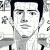 あえてのスラムダンク【漫画】