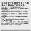 東京オリンピックのチケットのプレオーダーに並んでます。