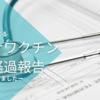 【コロナワクチン】医療従事者による接種経過報告【副反応】