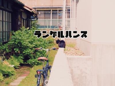 【お知らせ】ブログタイトルの変更