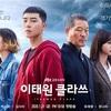 パク・ソジュン出演中ドラマ『梨泰院クラス』モデルとなった居酒屋が、今韓国の若者たちの間で人気に!