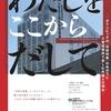【京都】1/13-2/8 パネル・写真展「わたしを ここから だして―オリンピックの「治安対策」の名の下に入管収容所で苦しむクルド難民の現在(いま)―」