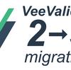 VeeValidate 2から3へのアップデート