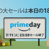 【買い方指南】いよいよ今夜18時からスタート!!年に1度の大セール Amazon Prime Day !
