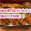「ばかし」と「ばかしあい」・・・?穴子好きが一生に1度は訪れるべき名店に初潜入!!