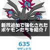 【ポケモンUSUM】新技(教え技・レベル技・タマゴ技)追加で強化されたポケモンたちを紹介します!