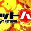 ネットハイ[PS Vita]パロディネタオンパレードの炎上アドベンチャーゲーム!