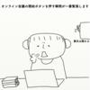 オンライン読書会運営記②