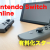 Nintendo Switch(ニンテンドースイッチ)のオンラインサービスが有料化したので課金してみた感想とか
