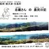 長州藩、忠蔵さんの農民日記44、供養のあとに、イカで一杯