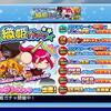【ガチャ報告】サクスペ「織姫&覚醒第16弾」