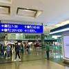 スタバ@香港国際空港