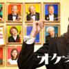 【感想】映画「オケ老人!」は〇〇の笑顔が思いがけずたまらない!