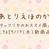 【9/19 新商品紹介vol.96】~モールド,封入材料,シールetc~