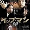 香港映画「イップマン」