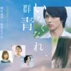 【日本映画】「いなくなれ、群青〔2019〕」ってなんだ?