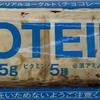 【ロカボ間食シリーズ③】一本満足バープロテイン(ヨーグルト)