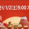 Amazon初売り2021年!福袋ほかおすすめ商品を紹介