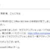 独自ドメインのメアドもゲット! Office 365 Solo → Office 365 Bussiness Premium に変えてみました