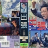 記憶の中の映画、みつかりました。出張 (1989) 監督 沖島勲 主演 石橋蓮司 でした。