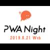 PWA Night #7 で「いこレポ」のPWAの取り組みを話してきました。
