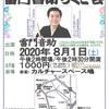 【2020年8月〜出演情報】[8/10更新]