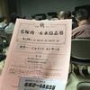 毛塚功一&永島志基ギタージョイントコンサート