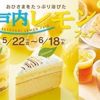 爽やかスイーツ勢ぞろい☆シャトレーゼで瀬戸内レモンフェア開催中!