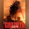【GW映画レビュー その1】『GODZILLA』(2014) ドラえもん・ザ・ムービー