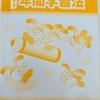 歴史漫画、漢検の本、SAPIX(サピックス)新4年1月組分けテスト結果(表彰状)