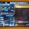 MHXX攻略:双剣「つるぎたち研刃の切那LV7」が欲しい2