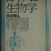 柴谷篤弘「日本人と生物学」(工作舎)