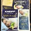KNEIPP ボディークリーム&バスソルト