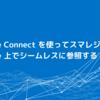 Salesforce Connect を使ってスマレジのデータを Salesforce 上でシームレスに参照する:CData Connect