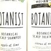 頭皮ケアで顔もスッキリ!『BOTANIST』新発売のスカルプシリーズが超お気に入り!!