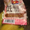 低糖度バナナ☆業務スーパー