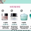 韓国人が選ぶ 水分クリームランキング 2016年版