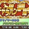 【イベント情報】連盟指令!テラノワールからメロメロンを取り戻せ!