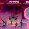 【ポケモン剣盾】初代御三家レイド(ゼニガメ・フシギダネ・ヒトカゲ)が開始!