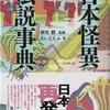『日本怪異伝説事典』
