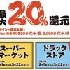 2月の決済キャンペーン攻略 au PAYと穴馬J-Coin Pay