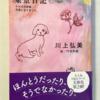 【121】東京日記 3+4 ナマズの幸運。/不良になりました。(読書感想文35)