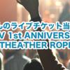 三浦大知くんのライブチケット当選しました!AbemaTV 1st ANNIVERSARY LIVE@EX THEATHER ROPPONGI