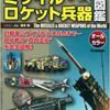 ミサイル・ロケット兵器 考
