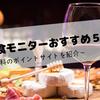 【完全無料】外食費を節約できるおすすめのポイントサイト5選