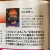 【活動報告】GetNavi2021年11月号に100均評論家として登場するもプロフ写真がガテン系